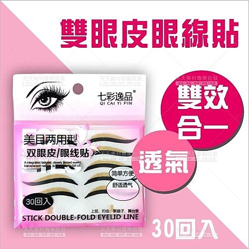 逸品-雙眼皮眼線貼(30回入/上揚)B386[28522]