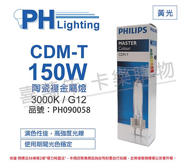 PHILIPS飛利浦 CDM-T 150W 830 陶瓷複金屬燈 _ PH090058