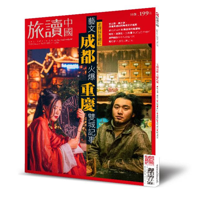 2020年1月號(第95期)-藝文成都、火爆重慶 雙城記事