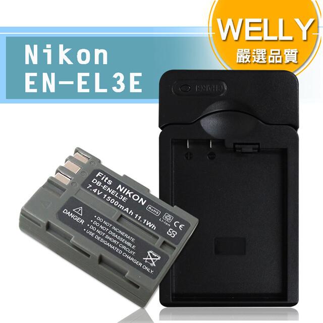 wellynikon en-el3e / enel3e 認證版 防爆相機電池充電組