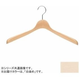 日本製 木製ハンガーメンズ用 白染め 5本セット T-4120 肩幅42cm×肩厚4cm