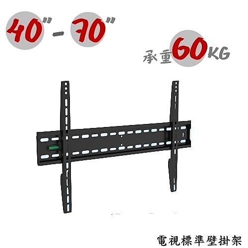 Eversun 40~70吋適用 液晶電視標準壁掛架 AW-03