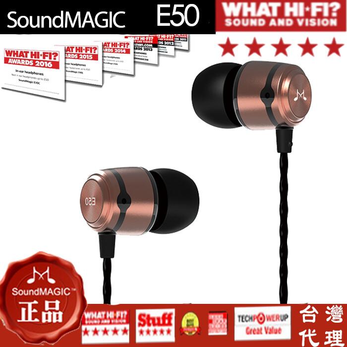 soundmaigc 聲美 e50 安卓 蘋果 iphone 動圈動鐵耳塞 耳道 降噪 重低音 耳機