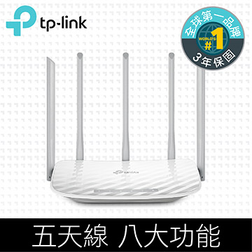 TP-Link AC1350 雙頻 Wi-Fi 路由器(Archer C60(TW))