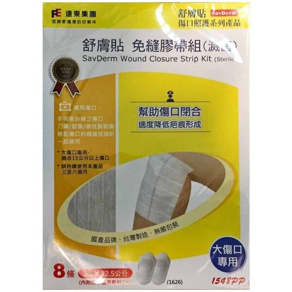 舒膚貼SavDerm 免縫膠帶組 滅菌 大傷口專用 8條/包★愛康介護★