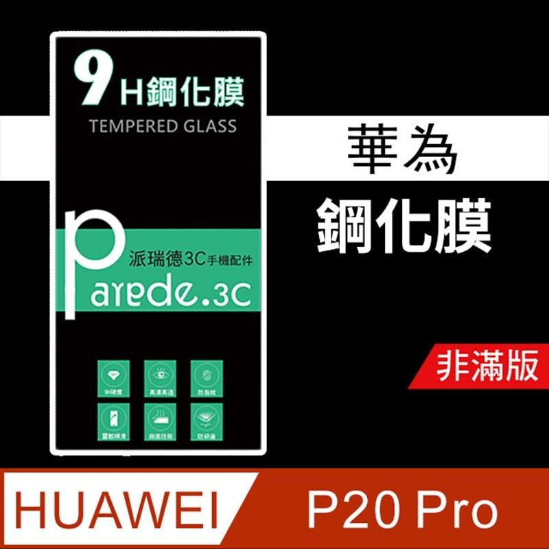 華為huawei  p20 pro 9h鋼化玻璃保護貼 防刮  鋼化膜  非滿版派瑞德 parad