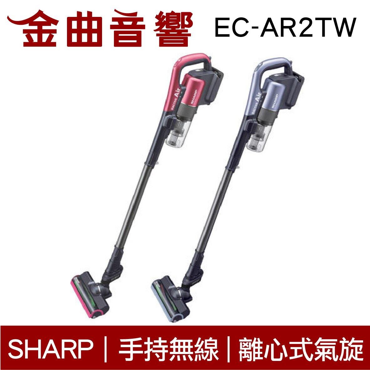 SHARP 夏普 EC-AR2TW 魔力紅 碳纖維輕巧無線 吸塵器| 金曲音響