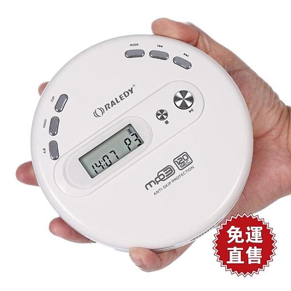便攜式CD播放器學生英語MP3音樂專輯光盤播放機 cd機隨身聽復讀機