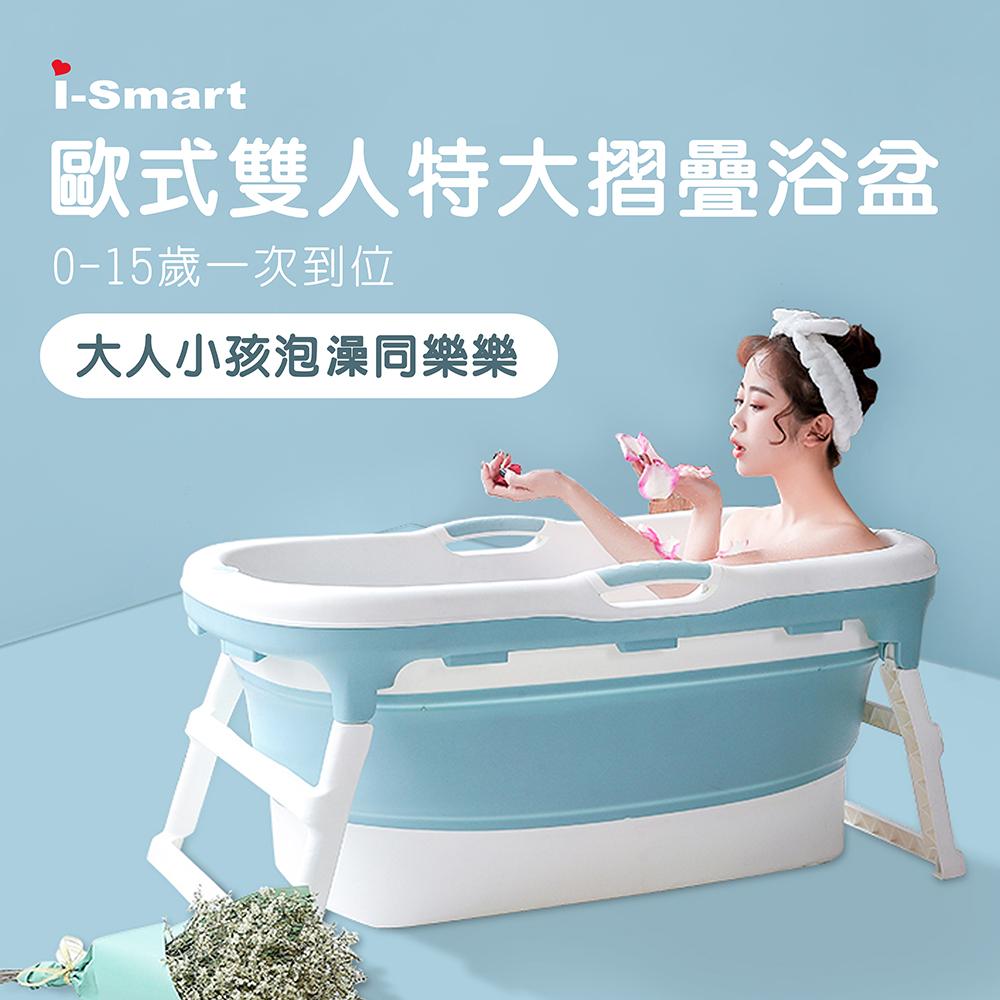 【i-Smart】歐式雙人特大摺疊浴盆
