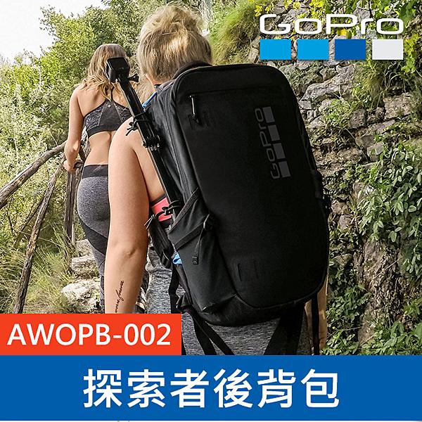 【補貨中11003】GoPro 原廠 探索者 後背包 AWOPB-002 Seeker 運動專用 相機包 保護配件