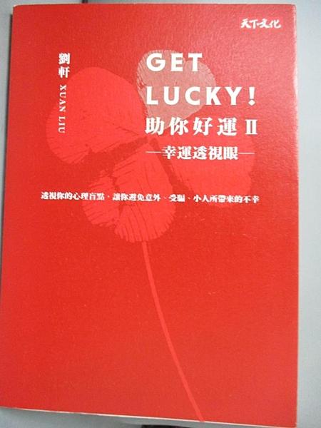 【書寶二手書T2/心理_A6C】Get Lucky! 助你好運Ⅱ(幸運草封面版):幸運透視眼_劉軒