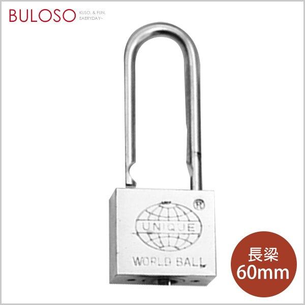 《不囉唆》添華達 60MM短梁仿銅掛鎖 銀色 (不挑色/款) 鋼鎖 鎖頭 門鎖 行李箱鎖【A432652】