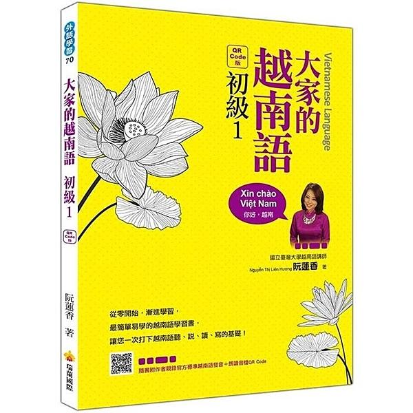 大家的越南語初級1QR Code版(隨書附作者親錄官方標準越南語發音 朗讀音檔Q