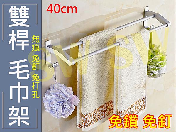 AA085-40cm 免打孔太空鋁毛巾桿 無痕免貼 加厚雙桿毛巾架 毛巾置物架 浴室單杆掛 浴巾掛架 附膠
