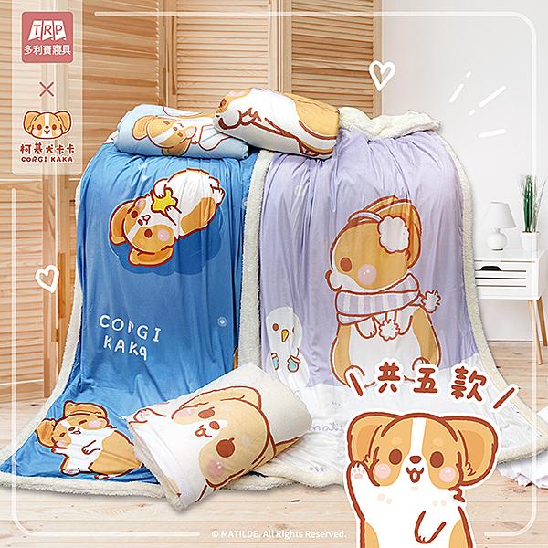 【柯基犬卡卡】水晶羊羔毯(五款任選)-品牌聯名獨家合作_TRP多利寶