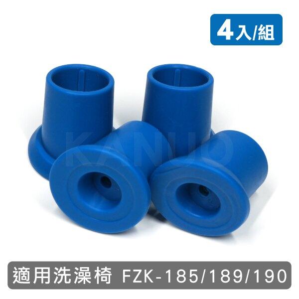 【富士康】洗澡椅 專用腳墊-4入/組 (適用FZK-185、189、190)