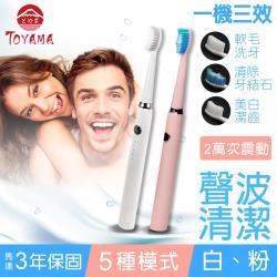 ◎便捷式充電 充電一小時一次|◎超細刷毛輕柔洗牙 0.01mm 纖柔軟毛|◎品牌:無種類:電動牙刷類型:聲波式潔牙模式:美白,清潔,柔動適用對象:成人電源類型:USB充電顏色:多色組合適用刷頭型號:-