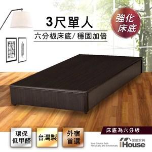 IHouse 經濟型強化6分硬床底 單人3尺