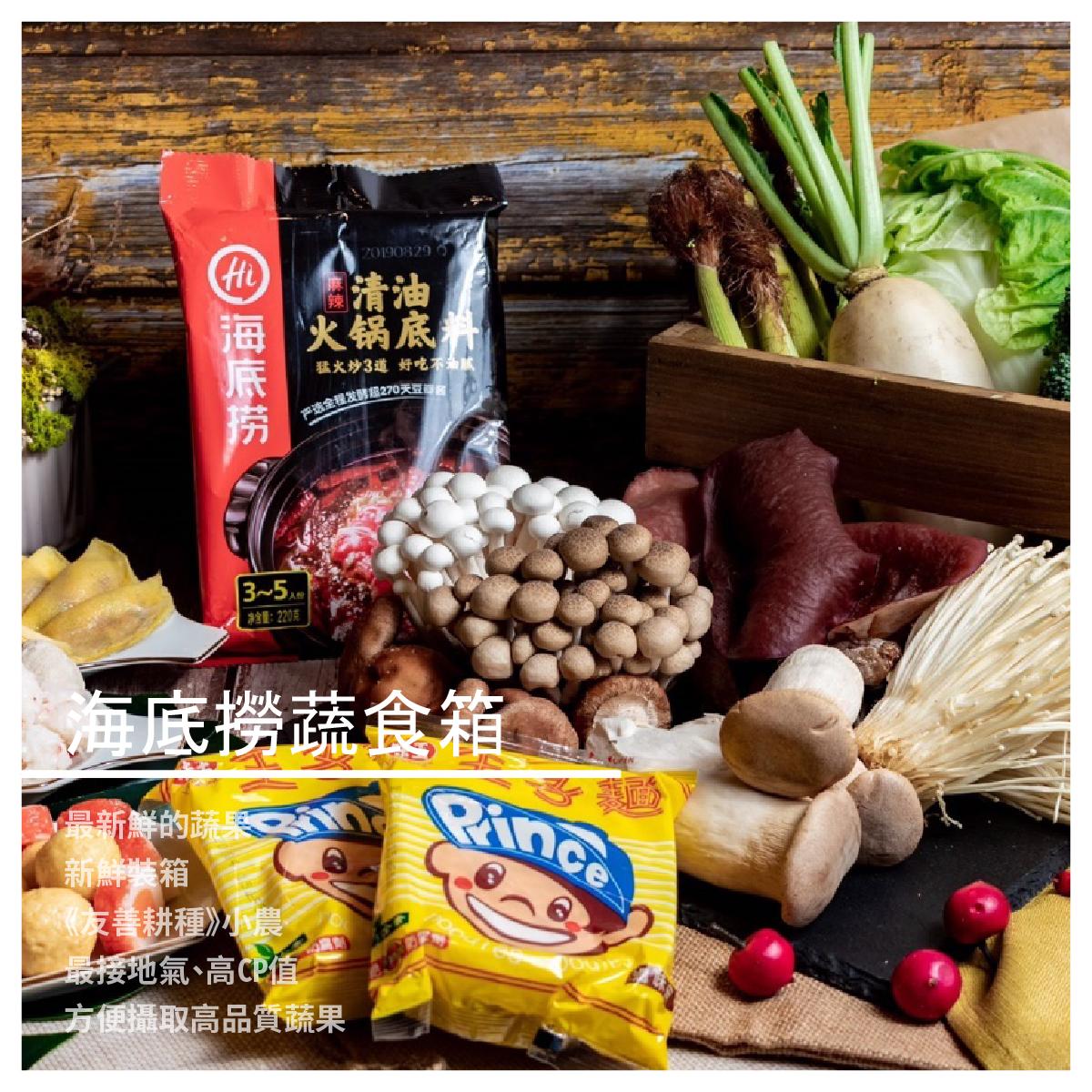 【JD7生活蔬果箱】海底撈蔬食箱