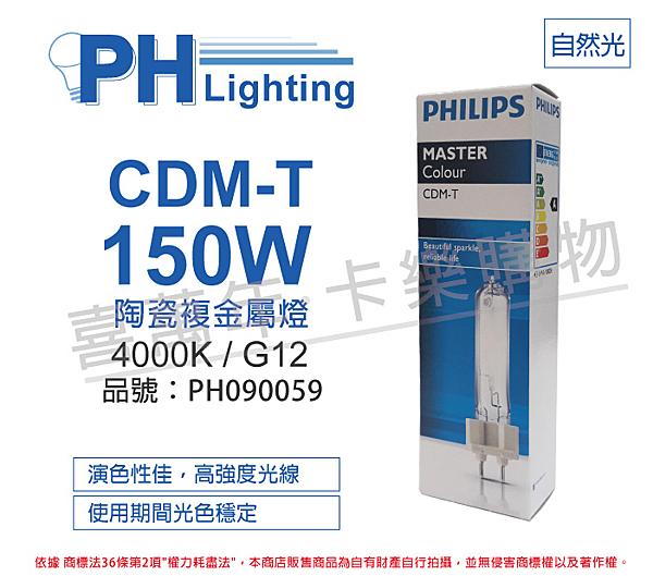 PHILIPS飛利浦 CDM-T 150W 942 陶瓷複金屬燈 _ PH090059