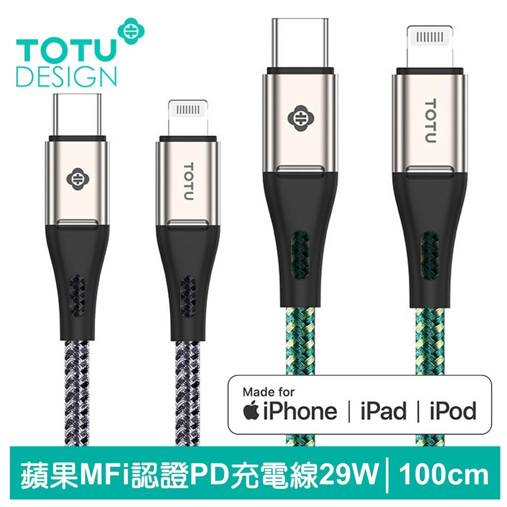 totu mfi pd/lightning/type-c/iphone充電線快充線 精銳系列