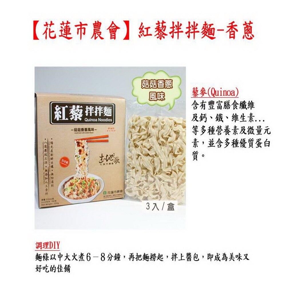 【花蓮市農會】紅藜拌拌麵-香蔥(336g/盒-112gX3入)