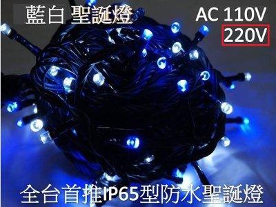 LED 聖誕燈 防水型 (220V四彩/藍白)常亮/8種跳機控制 -10米100燈