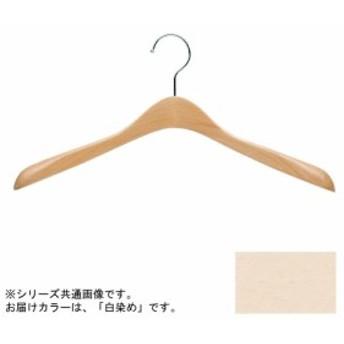 日本製 木製ハンガーメンズ用 白染め 5本セット T-5450 肩幅42cm×肩厚4.5cm