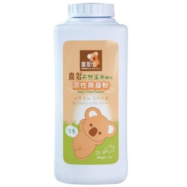 喜多 涼性爽身粉 玉米配方150G/瓶★愛康介護★