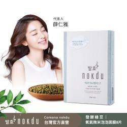 韓國Coreana nokdu 發酵綠豆氧氣微米泡泡面膜8片/盒 (台灣官方公司貨)