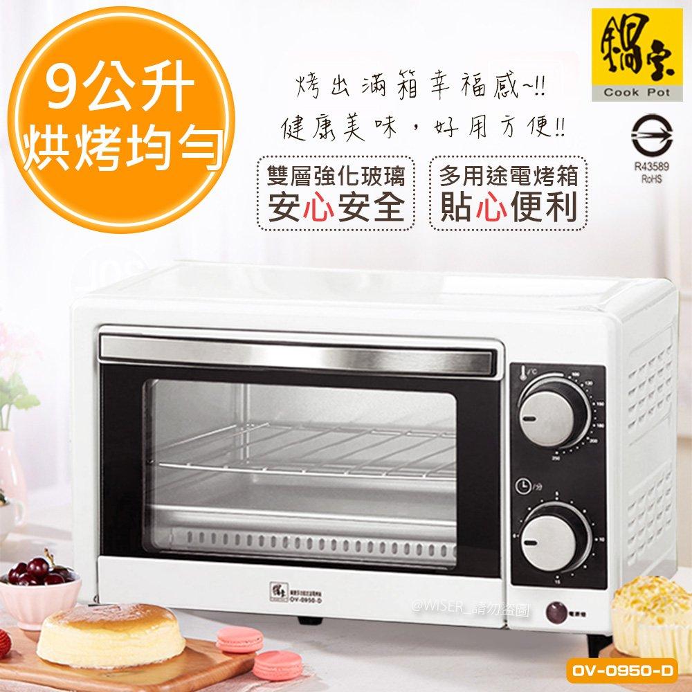 鍋寶 9L多功能定溫電烤箱 OV-0950-D
