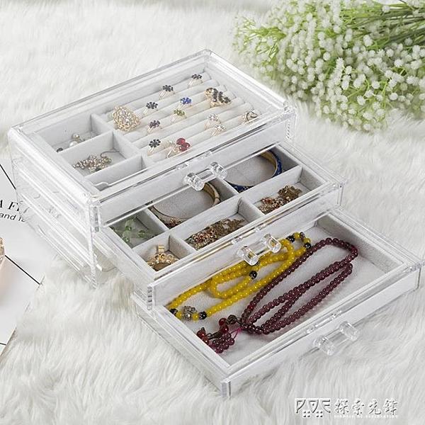 精美禮品透明塑料桌面首飾盒手表收納盒耳環耳釘發卡耳夾小飾品 探索先鋒