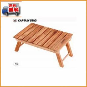 (送料無料)CSクラシックス FDパークテーブル(45) UP-1006 ▼ クラシックスタイルのウッドテーブル