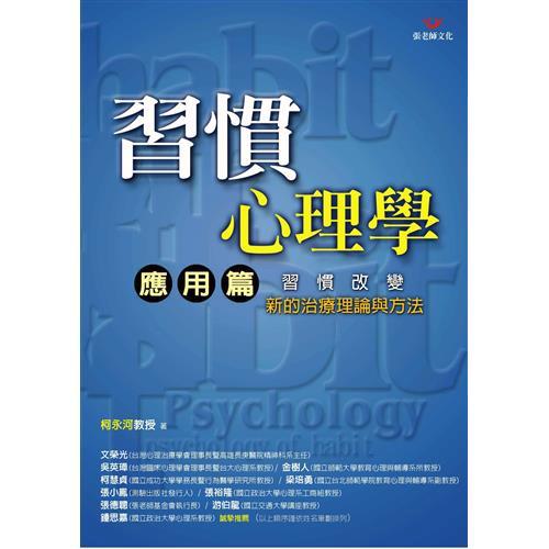 習慣心理學(應用篇)-習慣改變,新的治療理論與方法[88折]11100016402