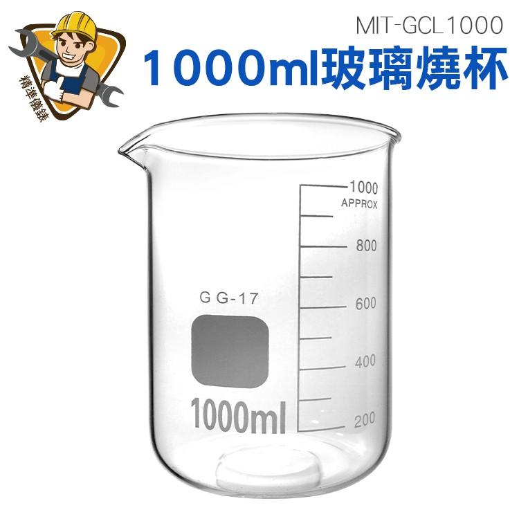 帶刻度燒杯 耐熱水杯 實驗杯 玻璃燒杯1000ml 刻度杯 烘焙帶刻度量杯量筒 MIT-GCL1000 精準儀錶旗艦店