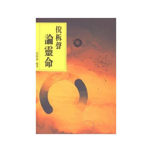 倪柝聲論靈命[88折]11100139994