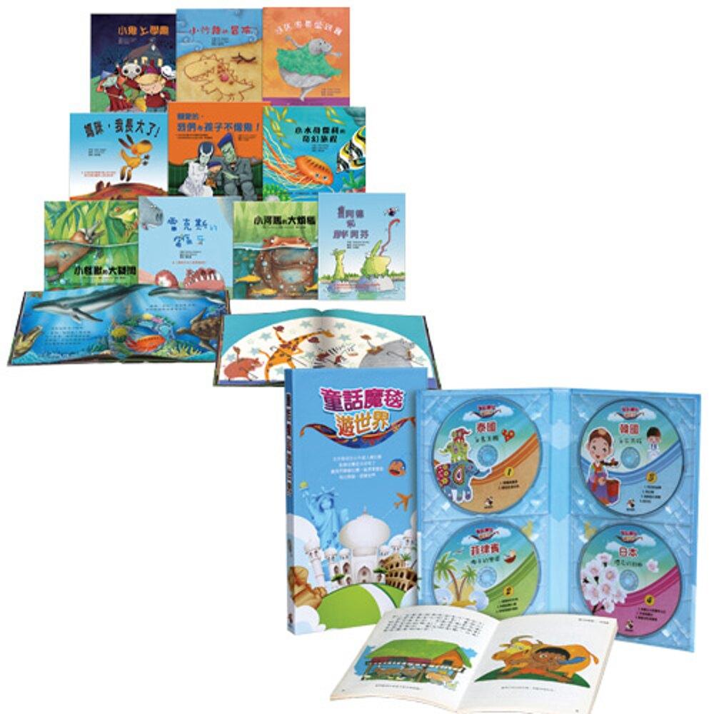《故事萬花筒》(全10書)+《童話魔毯遊世界》(1書 + 4片CD)