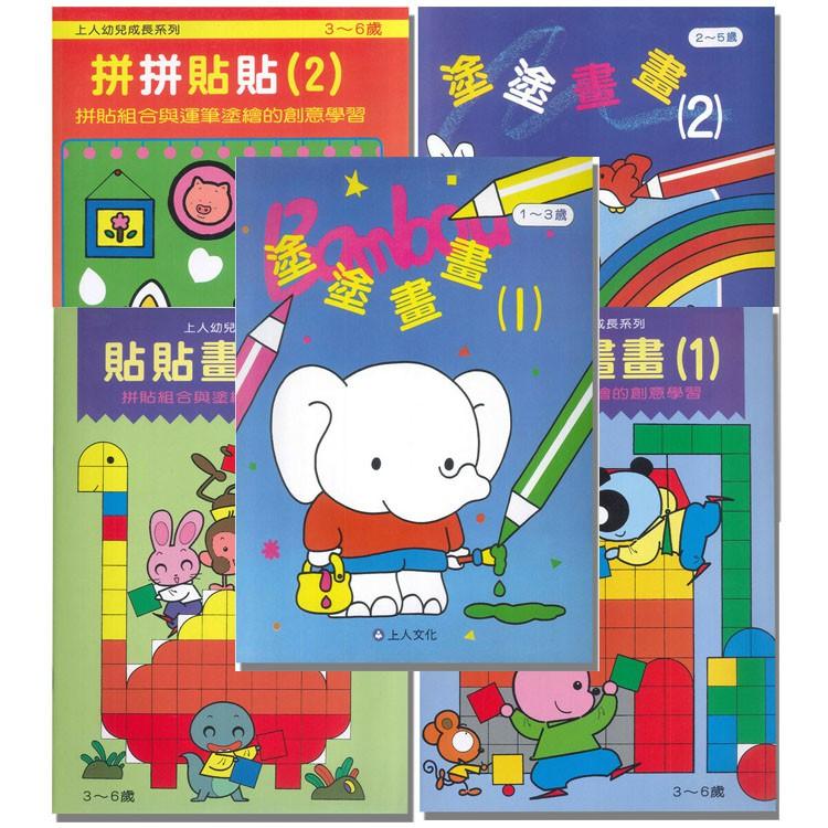 olina|上人文化-幼兒成長書-練習本系列(一)-5入組