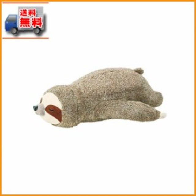 (送料無料)フラッフィーアニマルズ 寝そべり抱きまくらL ノンノン (ナマケモノ) 58611-32 ▼ ちょっと変わったナマケモノの抱きまくら