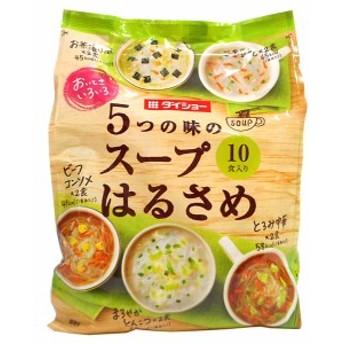 ダイショー おいしさいろいろ5つの味のスープはるさめ10食入【イージャパンモール】【キャッシュレス5%還元】