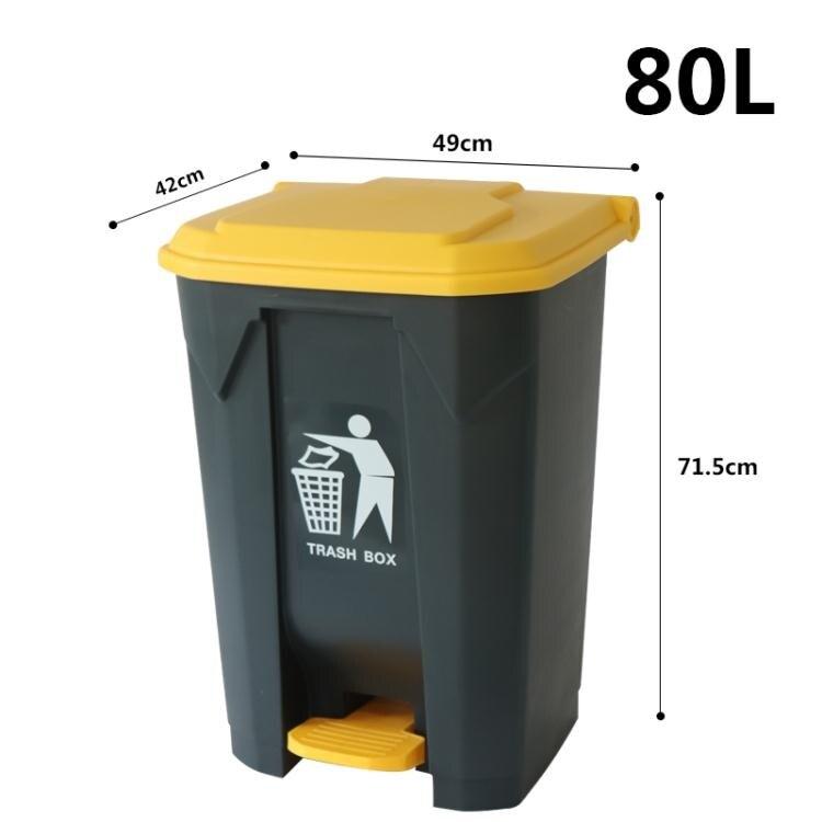 大號大垃圾桶商用戶外腳踩家用廚房帶蓋環衛大容量餐廳腳踏式