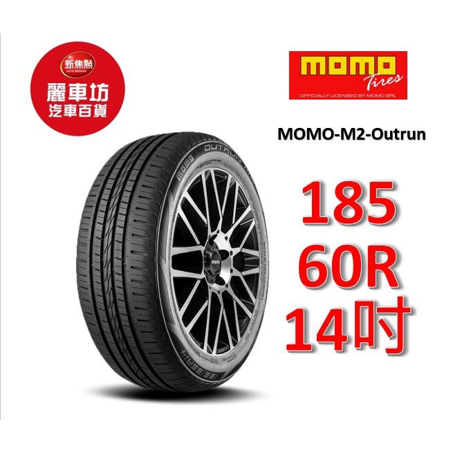 MOMO輪胎 M-2 OUTRUN 185/60R14 82H【麗車坊16048】