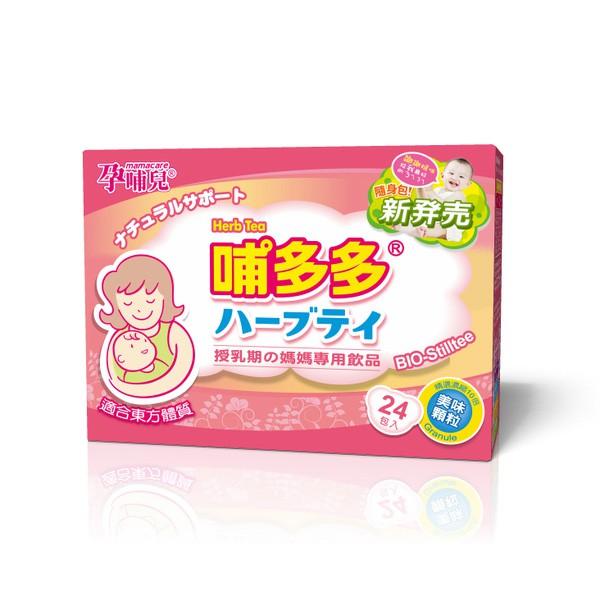 孕哺兒 哺多多媽媽飲品 隨身包(5gX24包入)【麗兒采家】【滿額1980送媽媽藻油DHA軟膠囊10粒】