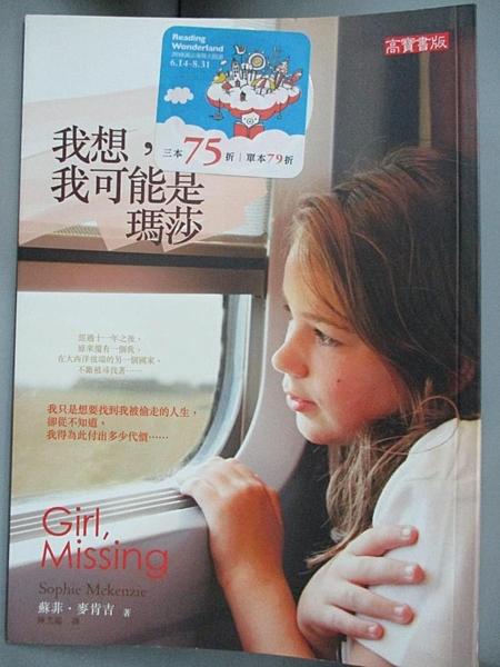 【書寶二手書T9/翻譯小說_BGS】我想,我可能是瑪莎_蘇菲.麥肯吉