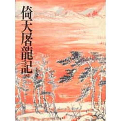 倚天屠龍記(4)平裝版[79折]11100002387