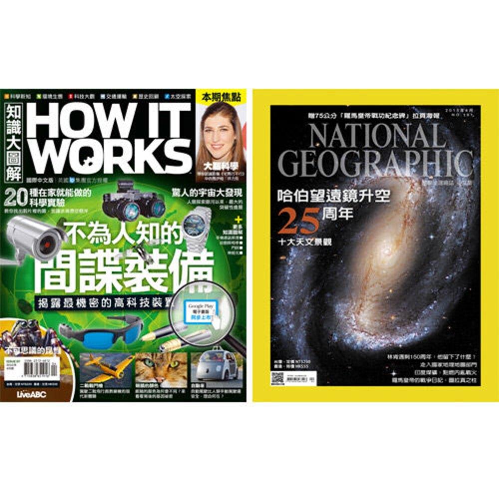 《How It Works知識大圖解》1年12期 +《國家地理雜誌》1年12期
