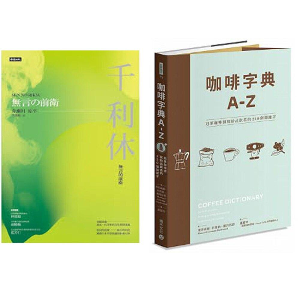 《千利休》+《咖啡字典A-Z》
