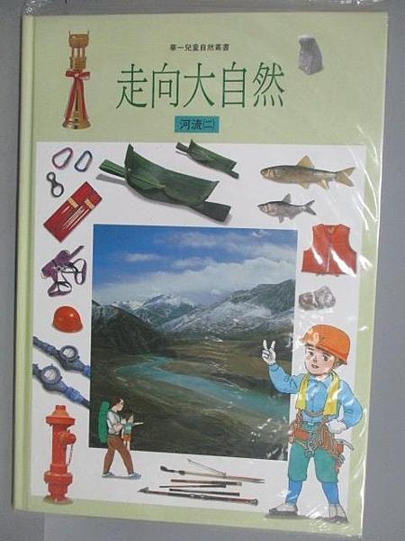 【書寶二手書T3/少年童書_EOT】走向大自然-河流(二)