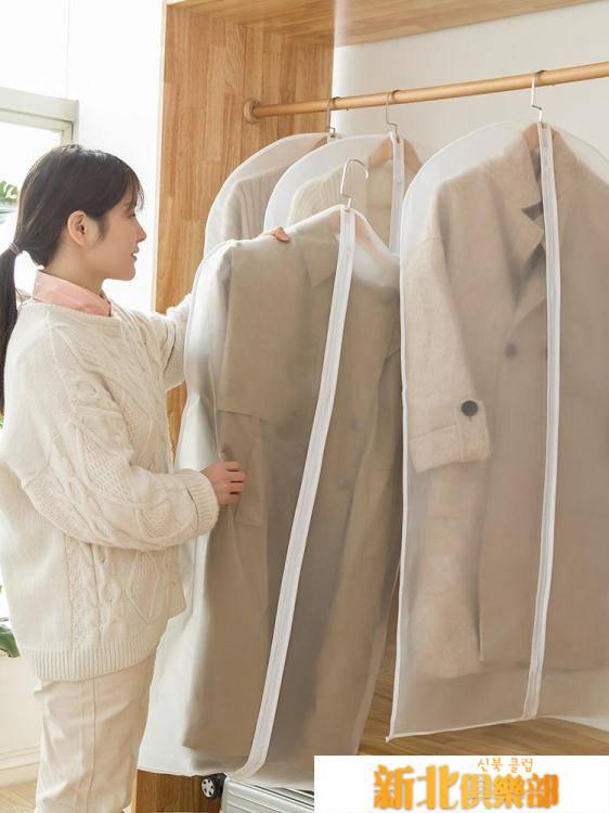 衣服防塵罩衣服防塵罩家用掛式衣物防塵套透明大衣西裝套子掛衣袋防塵袋衣罩