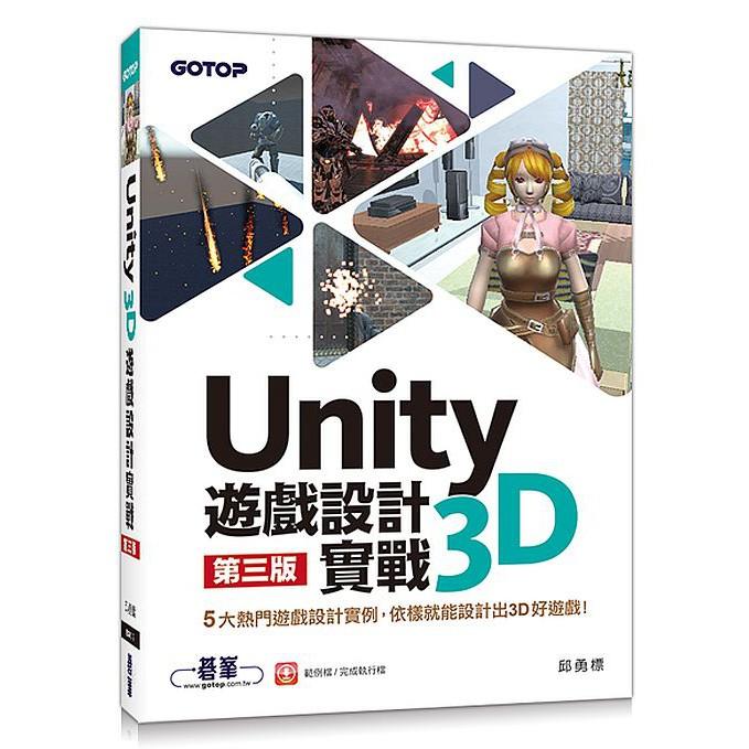 Unity 3D遊戲設計實戰(第三版)<啃書>
